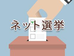 ネット選挙対策コンサルティング